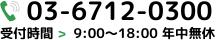 03-6712-0300 受付時間 9:00~18:00 年中無休